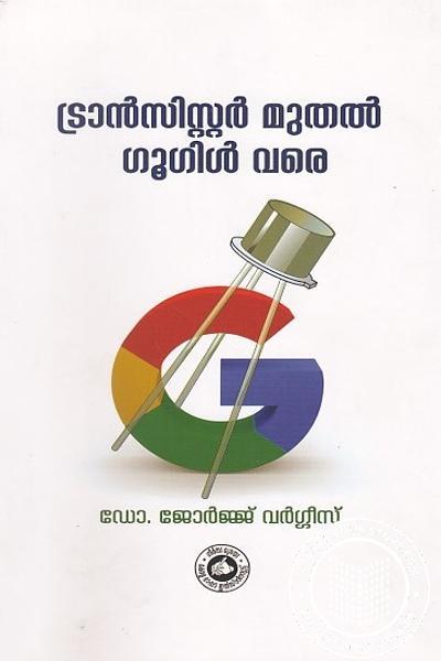 Cover Image of Book ട്രാന്സിസ്റ്റര് മുതല് ഗൂഗില് വരെ
