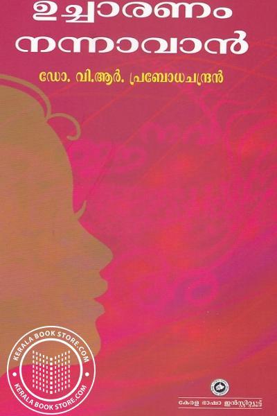 Cover Image of Book ഉച്ചാരണം നന്നാവാന്
