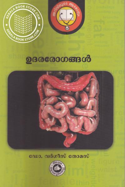 Image of Book Udara Rogangal