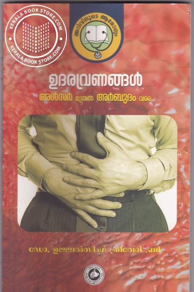Image of Book Udaravrunangal Ulsur Muthal Arbhudham Vare