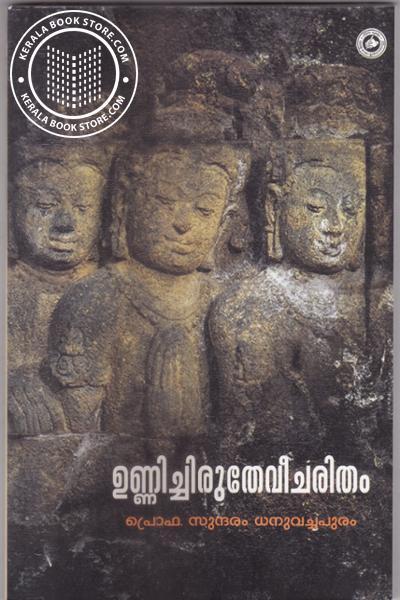 Image of Book Unnichiruthevee Charitham