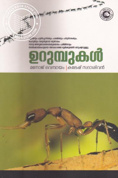 Image of Book Urumbukal