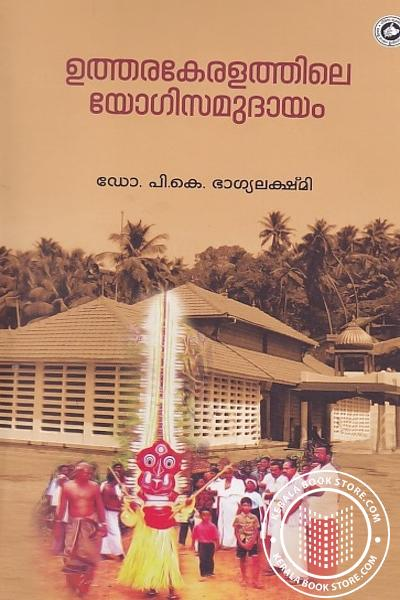 Cover Image of Book ഉത്തരകേരളത്തിലെ യോഗി സമുദായം