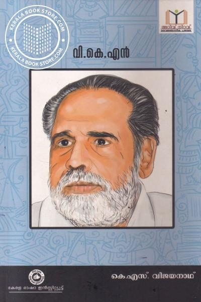 Cover Image of Book വി കെ എന്‍