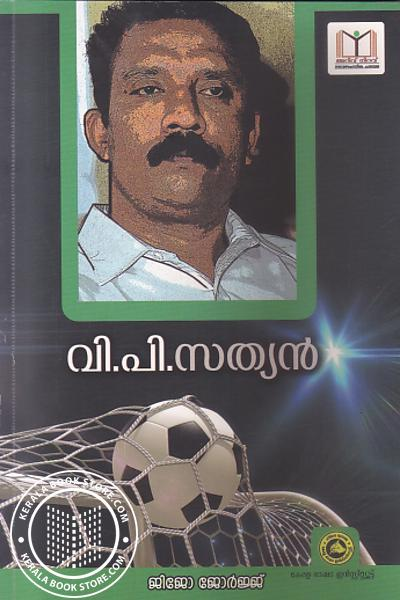 Cover Image of Book V P Sathyan