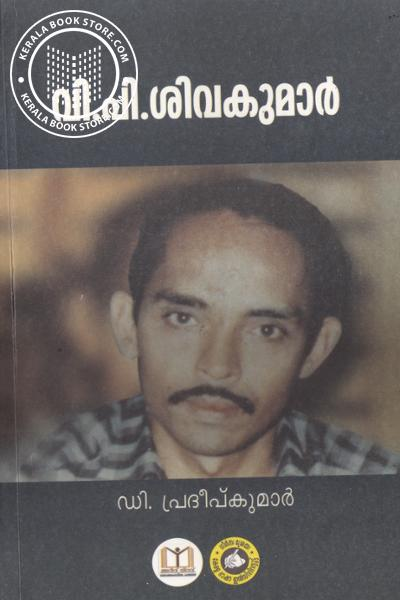 Image of Book V P Sivakumar