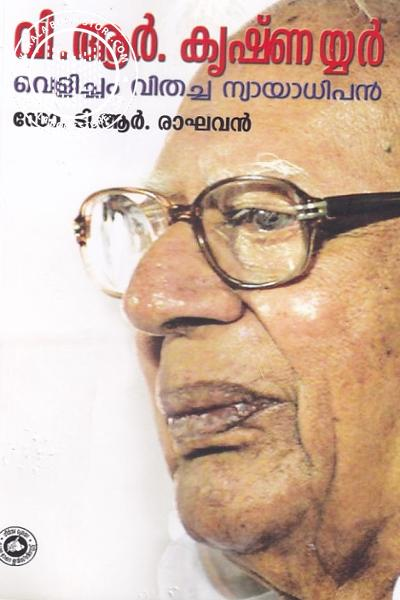 Cover Image of Book വി. ആര് കൃഷ്ണയ്യര് വെളിച്ചം വിതച്ച ന്യായാധിപന്