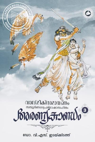 Cover Image of Book വാല്മീകിരാമായണം - അരണ്യകാണ്ഡം 3
