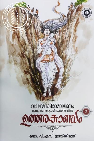 Cover Image of Book വാല്മീകി രാമായണം - സമ്പൂര്ണ ഗദ്യ പരിഭാഷാസഹിതം ഉത്തരകാണ്ഡം - 7