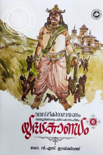 Cover Image of Book വാല്മീകി രാമായണം - സമ്പൂര്ണ ഗദ്യ പരിഭാഷാസഹിതം യുദ്ധകാണ്ഡം - 6
