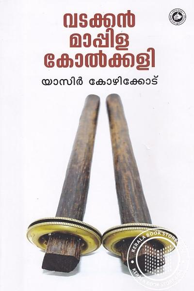 Cover Image of Book വടക്കന് മാപ്പിള കോല്ക്കളി - യാസിര് കോഴിക്കോട്