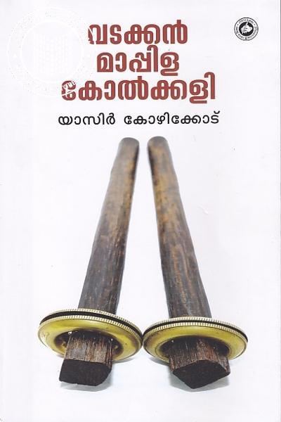 Image of Book Vadakkan Mappila Kolkkali