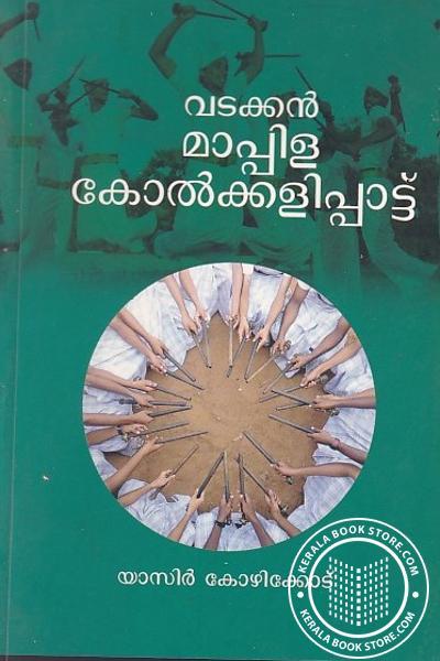 Cover Image of Book വടക്കന് മാപ്പിള കോല്ക്കളിപ്പാട്ട്
