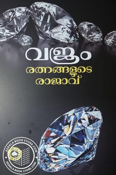 Cover Image of Book Vagram Rethnagalude Rajave