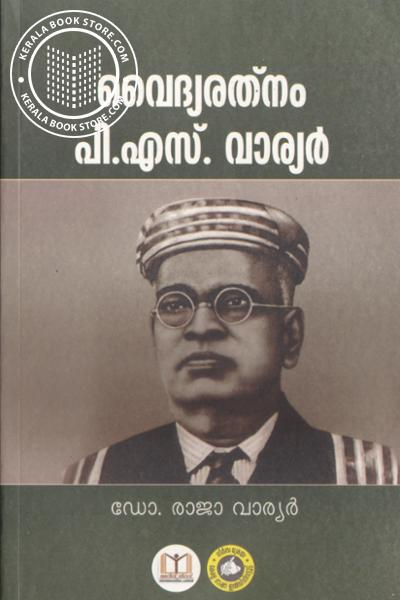 Cover Image of Book Vaidhyarathnam P S Varier