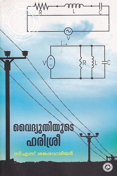 Cover Image of Book വൈദ്യുതിയുടെ ഹരിശ്രീ