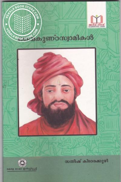 Image of Book Vaikunda Swamikal