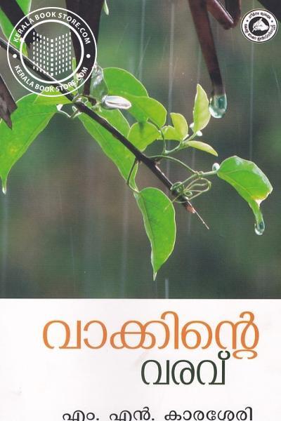 Cover Image of Book വാക്കിന്റെ വരവ്