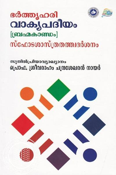 Cover Image of Book Vakya Padeeyam Brahma Kandam