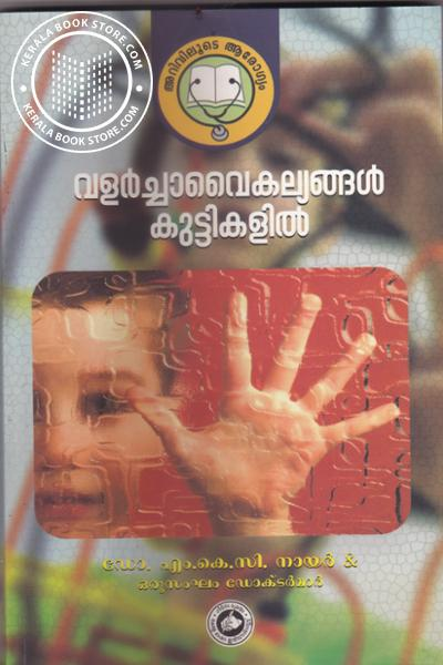 Cover Image of Book വളര്ച്ചാവൈകല്യങ്ങള് കുട്ടികളില്