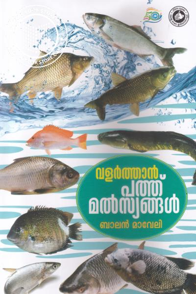 Cover Image of Book Valarthan Pathu Malshyangal