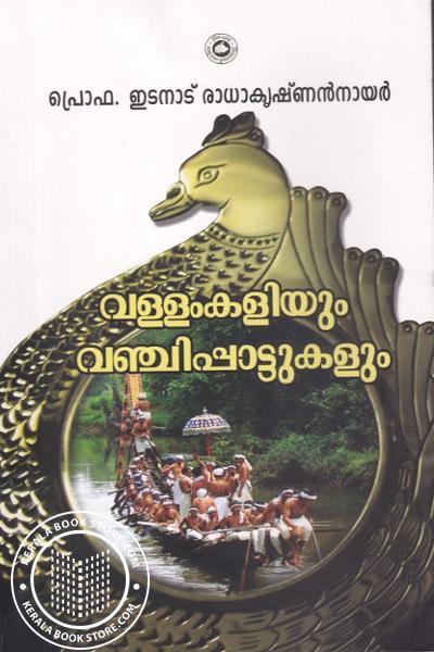 Image of Book വള്ളം കളിയും വഞ്ചിപ്പാട്ടും