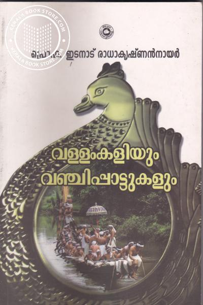 Cover Image of Book Vallamkaliyum Vanchippattukalum