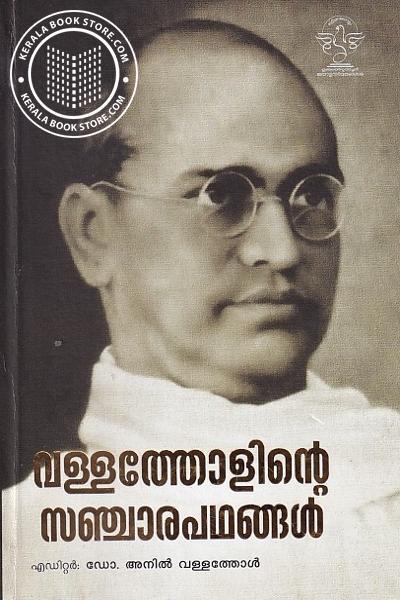 Image of Book വള്ളത്തോളിന്റെ സഞ്ചാരപഥങ്ങള്