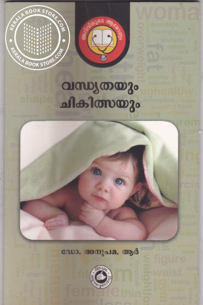 Cover Image of Book വന്ധ്യതയും ചികിത്സയും
