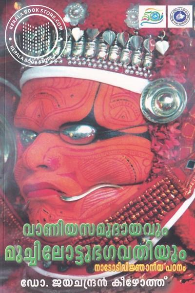 Cover Image of Book വാണിയ സമുദായവും മുച്ചിലോട്ടു ഭഗവതിയും