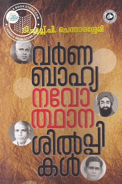 Cover Image of Book Varnabahya Navodhana Silppikal