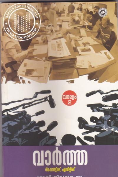 Cover Image of Book Vartha Reporting Editing Vol-2