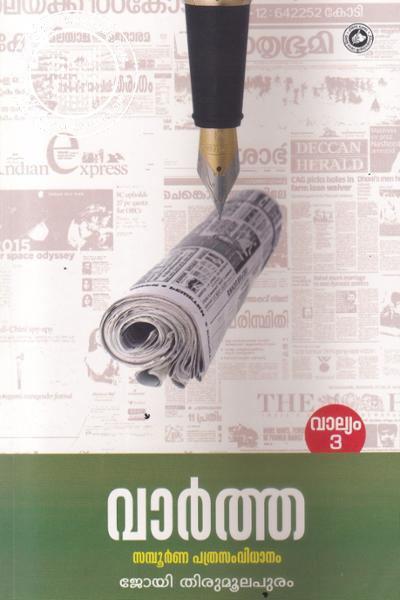 Cover Image of Book Vartha - Sampoorna Patra Samvidhanamm - Volume - 3