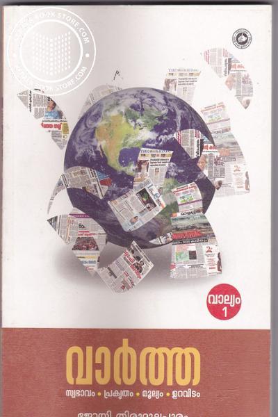 Cover Image of Book Vartha Swabhavam Prakrithan Moolyam Uravidam -Vol -1