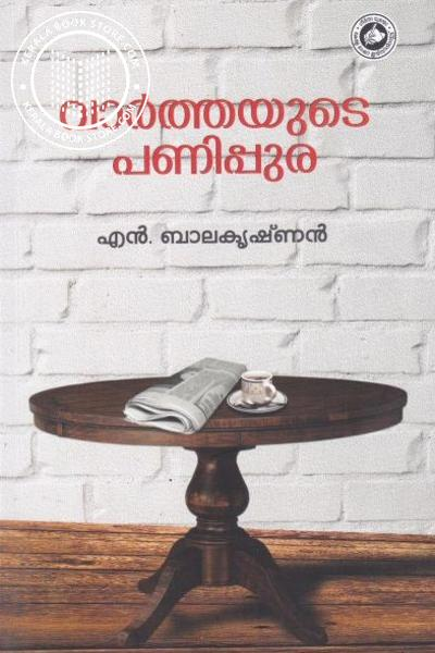 Image of Book Varthayude Panippura