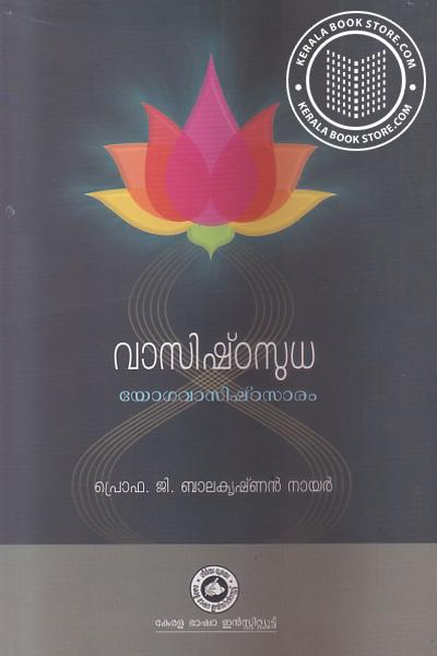 Cover Image of Book Vasistasudha