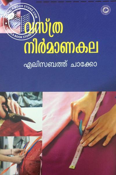 Image of Book Vasthranirmana Kala