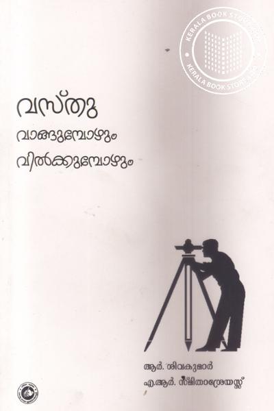 Cover Image of Book Vasthu Vangumbozhum Vilkkumbozhum