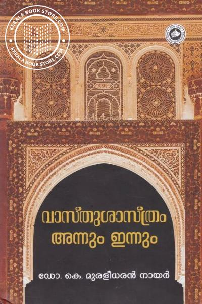 Cover Image of Book Vasthusasthram Annuum Innum