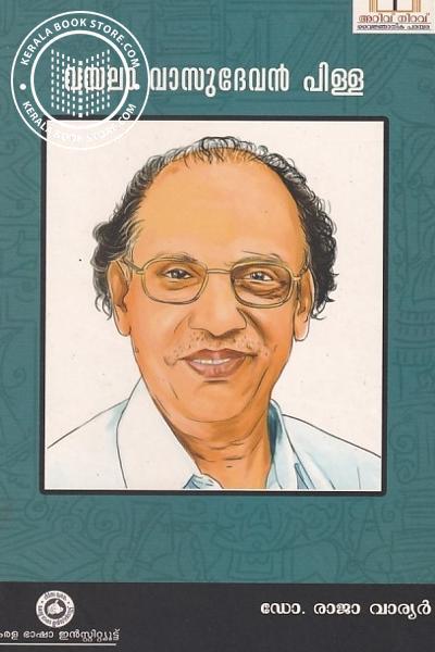 Cover Image of Book വയലാ വസുദേവന് പിള്ള
