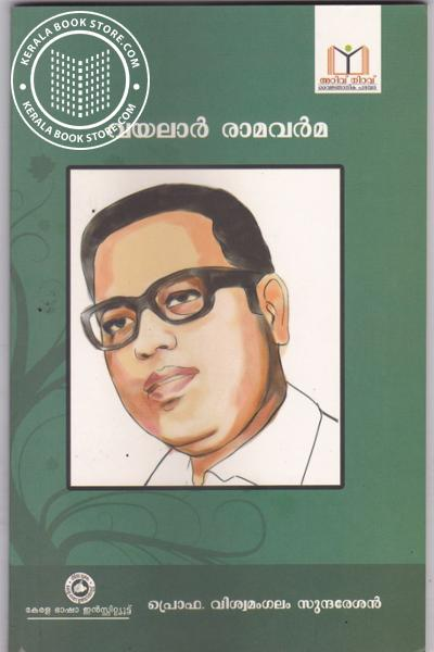 Cover Image of Book Vayalar Ramavarma