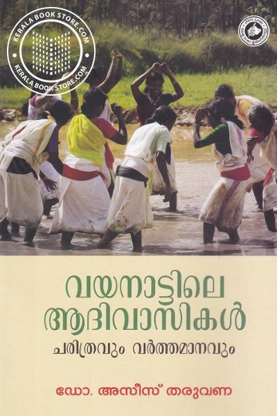 Cover Image of Book വയനാട്ടിലെ ആദിവാസികള് ചരിത്രവും വര്ത്തമാനവും