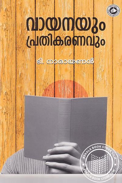Cover Image of Book വായനയും പ്രതികരണവും
