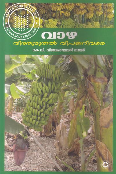 Cover Image of Book Vazha Vithumuthal Vipanivare