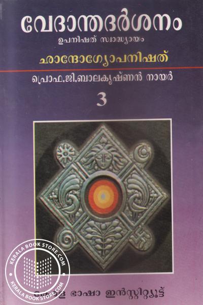 Cover Image of Book Vedanta Darsanam Upanishad Swadhyayam -Part - 3