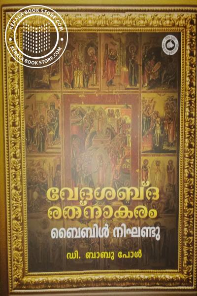 Cover Image of Book Vedasabdha Rathnakaram