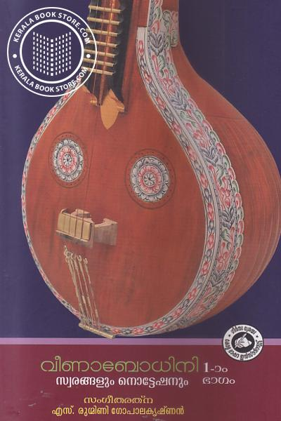 Cover Image of Book Veenabodhini - Part -1