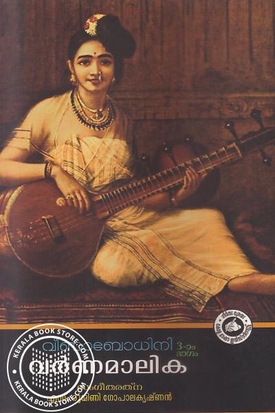 Cover Image of Book Veenabodhini Part - 3