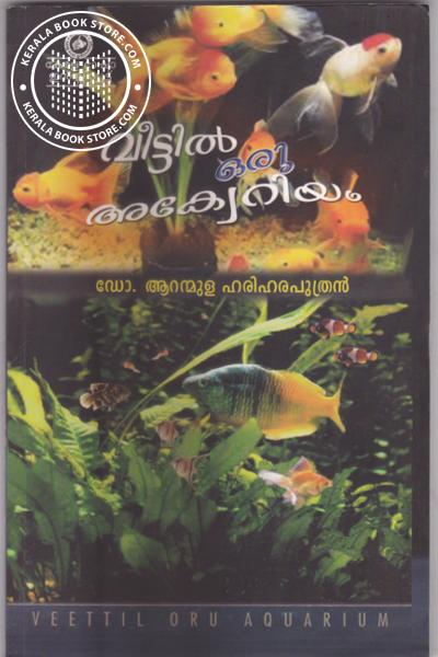 Cover Image of Book Veettil Oru Aquarium