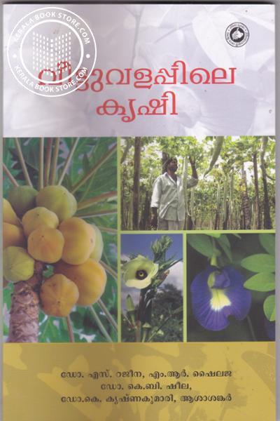 Image of Book Veettuvalappile Krishi